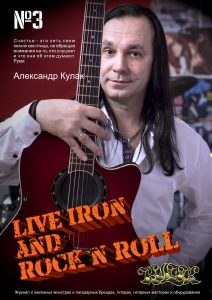 Live iron and rock n roll №3