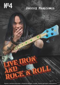 Live iron and rock n roll №4